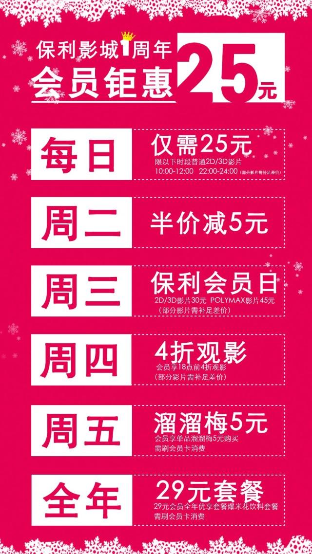【商家活动】保利国际影城1周年店庆,会员享好礼!